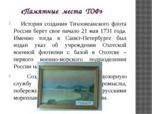 «Памятные места ТОФ» История создания Тихоокеанского флота России берет свое