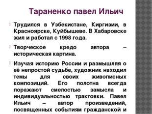 Тараненко павел Ильич Трудился в Узбекистане, Киргизии, в Красноярске, Куйбыш