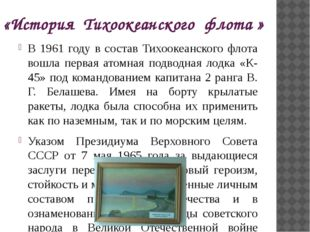 «История Тихоокеанского флота » В 1961 году в состав Тихоокеанского флота вош