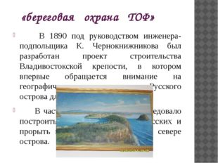 «береговая охрана ТОФ» В 1890 под руководством инженера-подпольщика К. Чернок