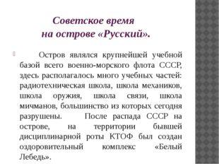 Советское время на острове «Русский». Остров являлся крупнейшей учебной базо