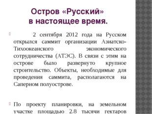 Остров «Русский» в настоящее время. 2 сентября 2012 года на Русском открылся