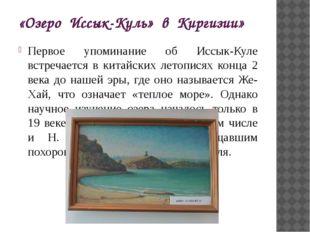 «Озеро Иссык-Куль» в Киргизии» Первое упоминание об Иссык-Куле встречается в