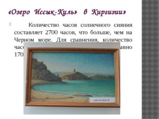 «Озеро Иссык-Куль» в Киргизии» Количество часов солнечного сияния составляет