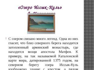 «Озеро Иссык-Куль» в Киргизии» С озером связано много легенд. Одна из них гла