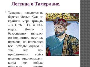 Легенда о Тамерлане. Тамерлан появлялся на берегах Иссык-Куля по крайней мере