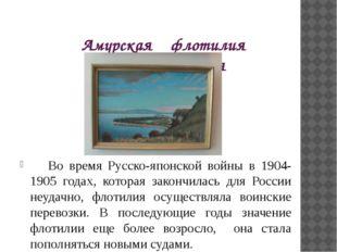 Амурская флотилия вчера и сегодня Во время Русско-японской войны в 1904-1905
