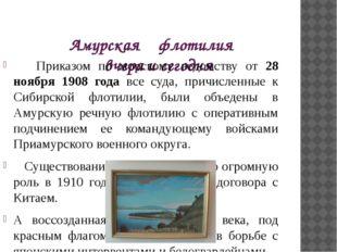 Амурская флотилия вчера и сегодня Приказом по морскому ведомству от 28 ноябр