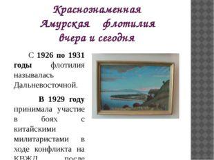 Краснознаменная Амурская флотилия вчера и сегодня С 1926 по 1931 годы флотил