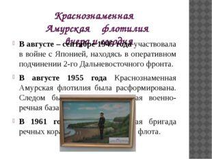 Краснознаменная Амурская флотилия вчера и сегодня В августе – сентябре 1945