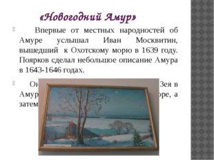 «Новогодний Амур» Впервые от местных народностей об Амуре услышал Иван Москви
