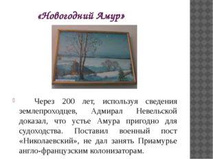 «Новогодний Амур» Через 200 лет, используя сведения землепроходцев, Адмирал Н