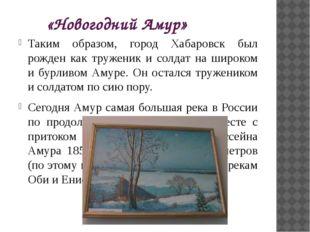 «Новогодний Амур» Таким образом, город Хабаровск был рожден как труженик и со