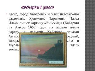 «Вечерний утес» Амур, город Хабаровск и Утес невозможно разделить. Художник Т