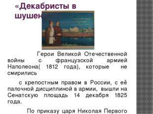 «Декабристы в шушенском». Герои Великой Отечественной войны с французской арм