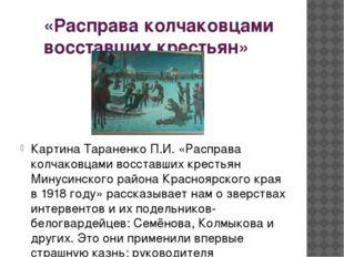 «Расправа колчаковцами восставших крестьян» Картина Тараненко П.И. «Расправа