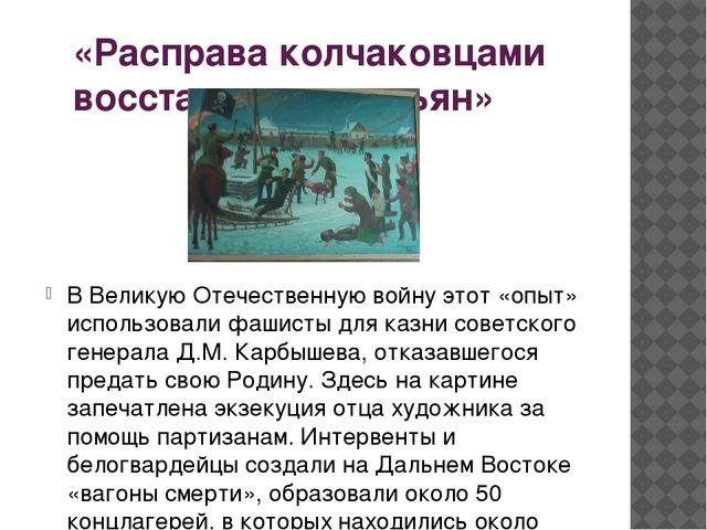 «Расправа колчаковцами восставших крестьян» В Великую Отечественную войну это...