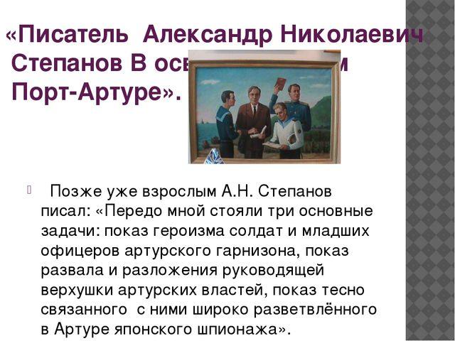 «Писатель Александр Николаевич Степанов В освобождённом Порт-Артуре». Позже у...