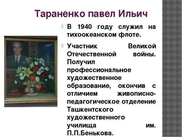 Тараненко павел Ильич В 1940 году служил на тихоокеанском флоте. Участник Вел...