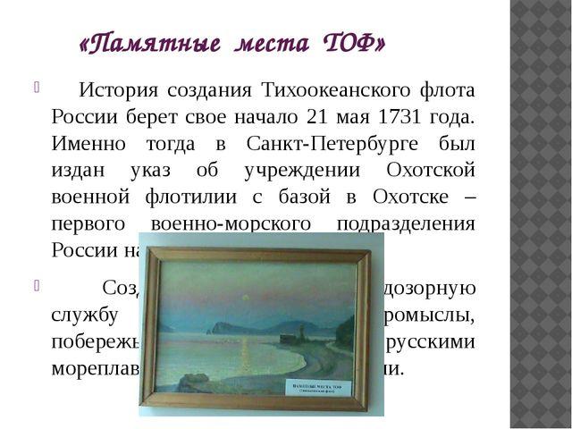 «Памятные места ТОФ» История создания Тихоокеанского флота России берет свое...