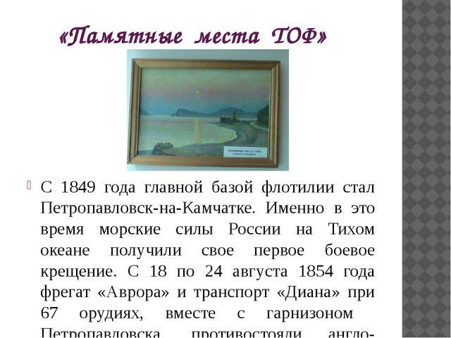 «Памятные места ТОФ» С 1849 года главной базой флотилии стал Петропавловск-на...