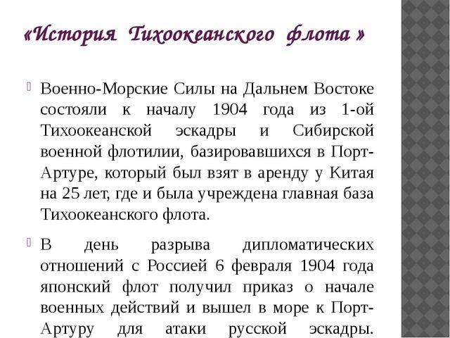 «История Тихоокеанского флота » Военно-Морские Силы на Дальнем Востоке состоя...