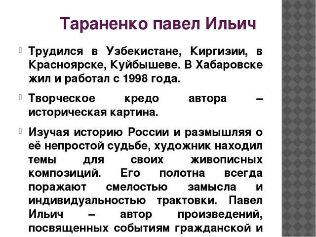Тараненко павел Ильич Трудился в Узбекистане, Киргизии, в Красноярске, Куйбыш...