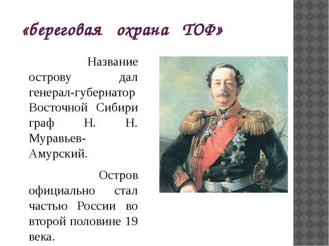 «береговая охрана ТОФ» Название острову дал генерал-губернатор Восточной Сиби...