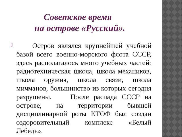 Советское время на острове «Русский». Остров являлся крупнейшей учебной базо...