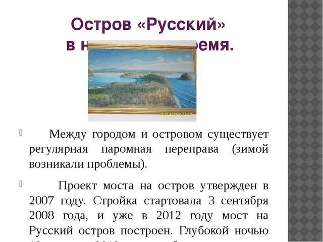Остров «Русский» в настоящее время. Между городом и островом существует регу...