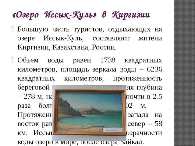 «Озеро Иссык-Куль» в Киргизии Большую часть туристов, отдыхающих на озере Исс...