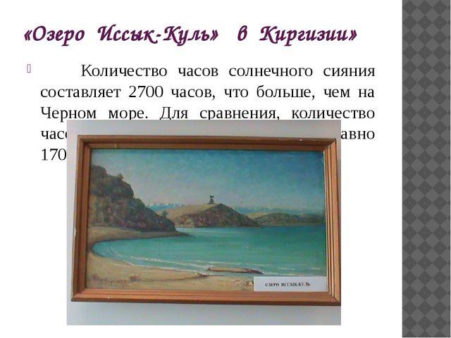 «Озеро Иссык-Куль» в Киргизии» Количество часов солнечного сияния составляет...