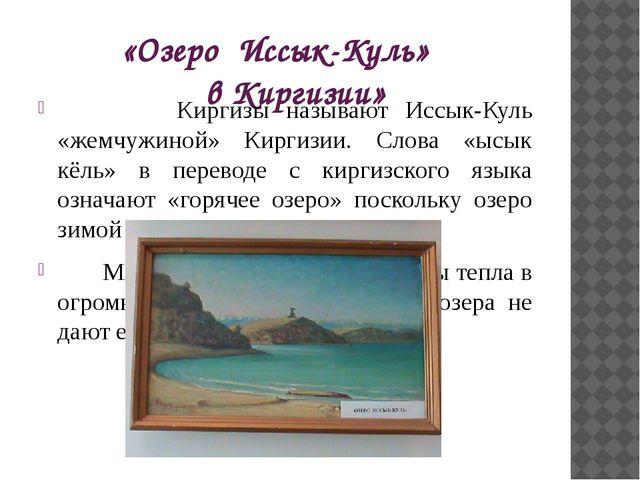 «Озеро Иссык-Куль» в Киргизии» Киргизы называют Иссык-Куль «жемчужиной» Кирги...