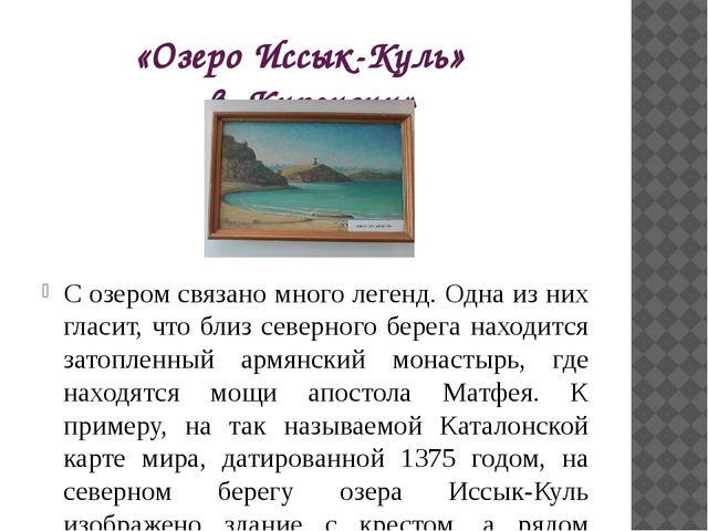 «Озеро Иссык-Куль» в Киргизии» С озером связано много легенд. Одна из них гла...