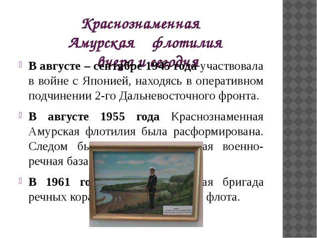 Краснознаменная Амурская флотилия вчера и сегодня В августе – сентябре 1945...