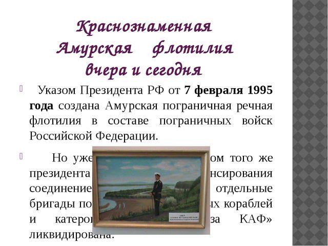 Краснознаменная Амурская флотилия вчера и сегодня Указом Президента РФ от 7...