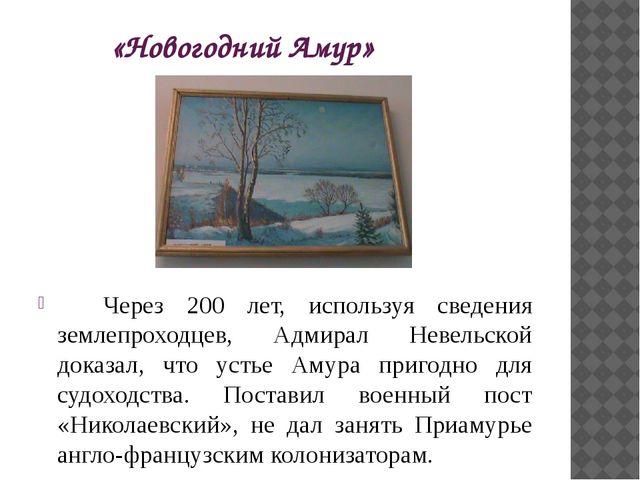 «Новогодний Амур» Через 200 лет, используя сведения землепроходцев, Адмирал Н...