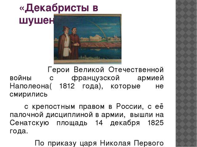 «Декабристы в шушенском». Герои Великой Отечественной войны с французской арм...