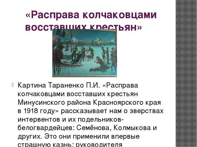 «Расправа колчаковцами восставших крестьян» Картина Тараненко П.И. «Расправа...