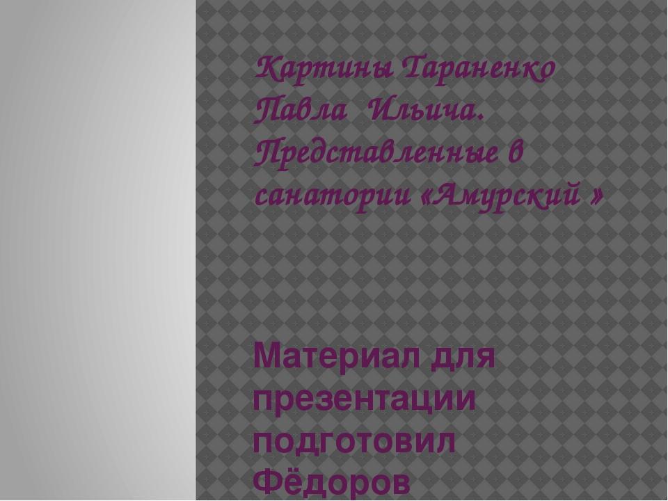 Картины Тараненко Павла Ильича. Представленные в санатории «Амурский » Матери...