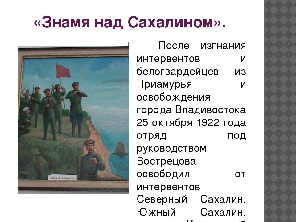 «Знамя над Сахалином». После изгнания интервентов и белогвардейцев из Приамур...