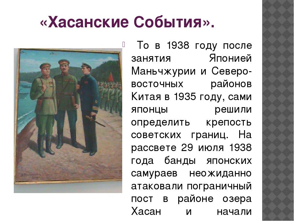 «Хасанские События». То в 1938 году после занятия Японией Маньчжурии и Север...