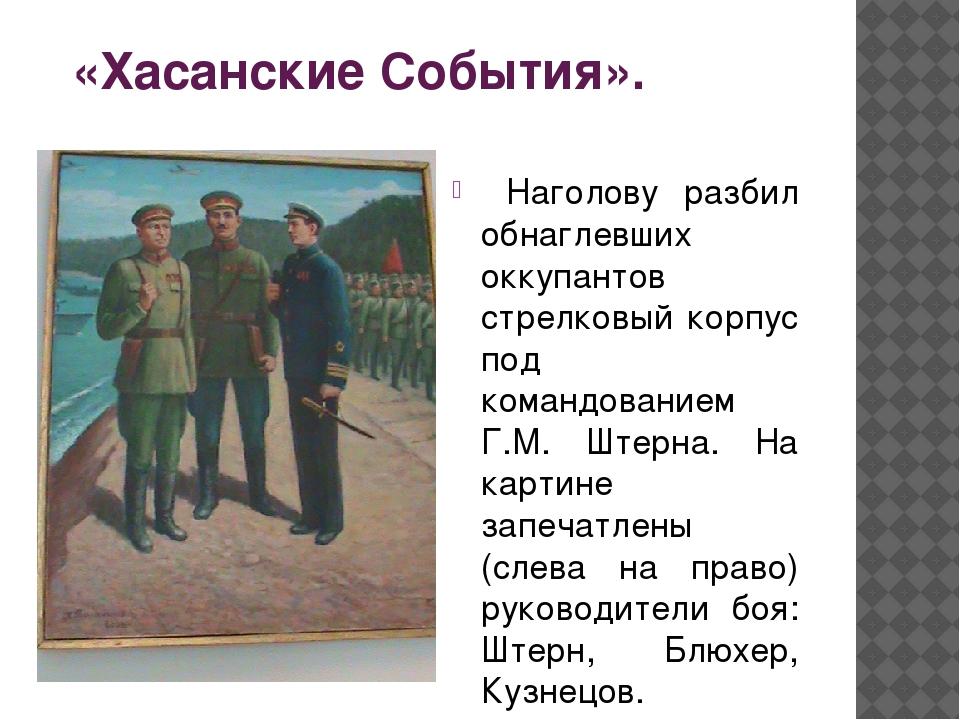«Хасанские События». Наголову разбил обнаглевших оккупантов стрелковый корпу...