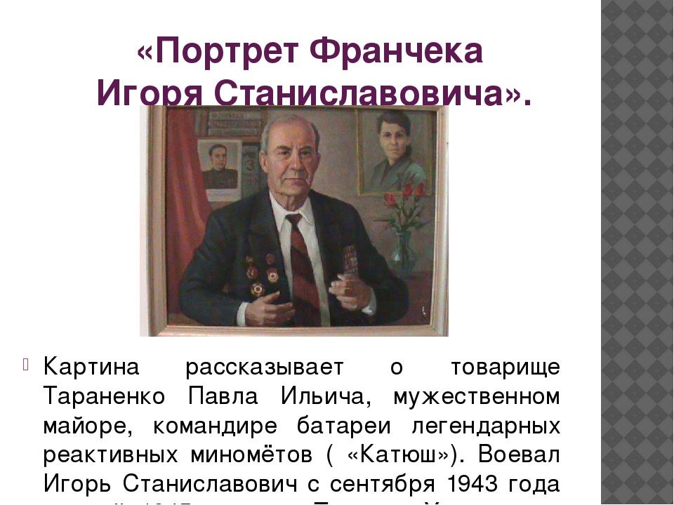 «Портрет Франчека Игоря Станиславовича». Картина рассказывает о товарище Тар...