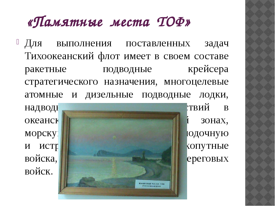 «Памятные места ТОФ» Для выполнения поставленных задач Тихоокеанский флот име...