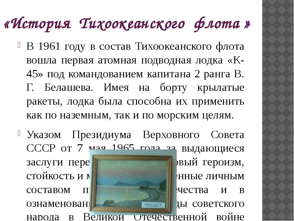 «История Тихоокеанского флота » В 1961 году в состав Тихоокеанского флота вош...