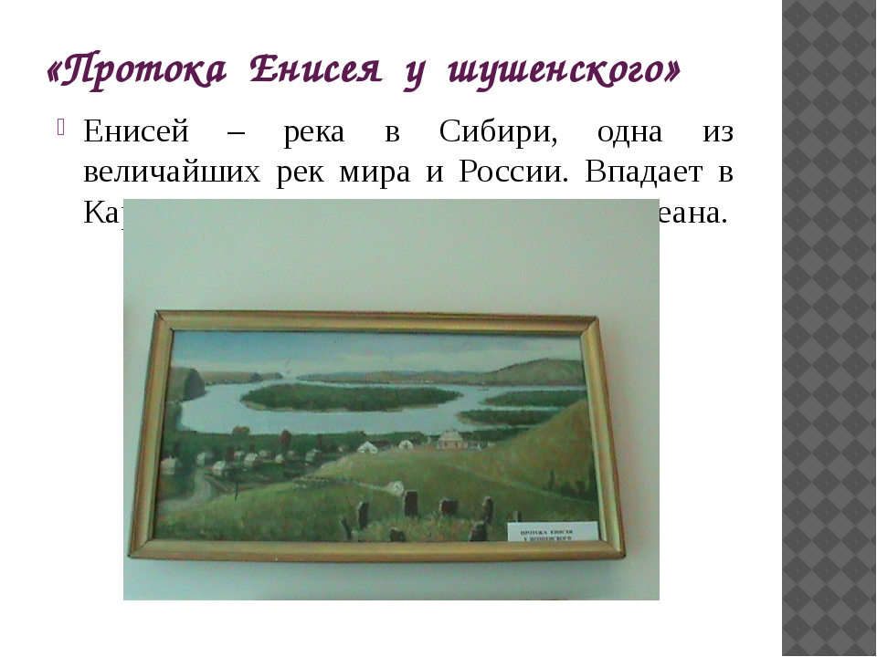 «Протока Енисея у шушенского» Енисей – река в Сибири, одна из величайших рек...