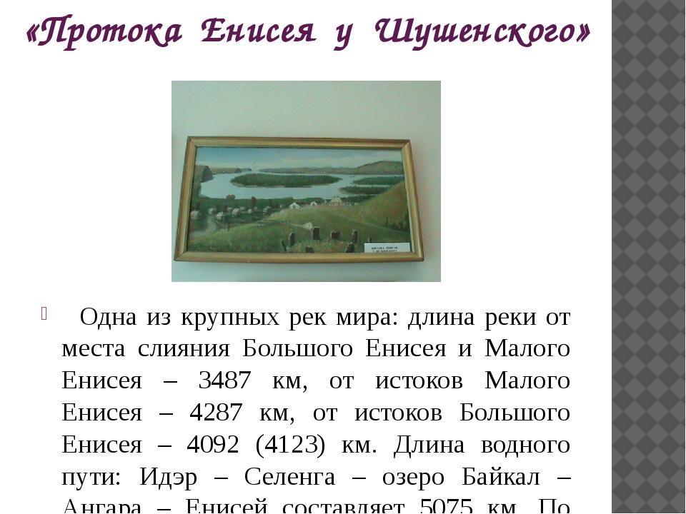 «Протока Енисея у Шушенского» Одна из крупных рек мира: длина реки от места с...
