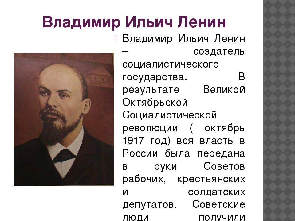Владимир Ильич Ленин Владимир Ильич Ленин – создатель социалистического госуд...