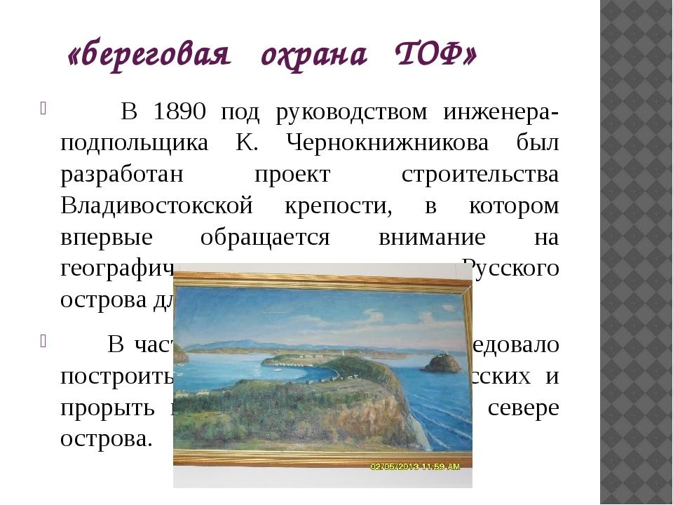 «береговая охрана ТОФ» В 1890 под руководством инженера-подпольщика К. Чернок...